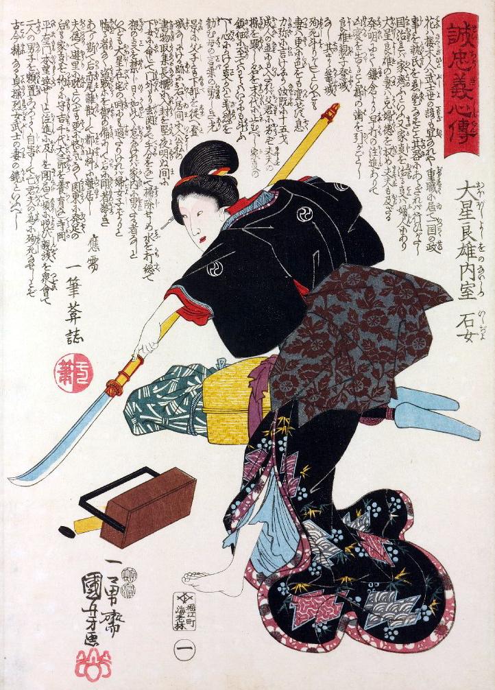 Ishi-jo