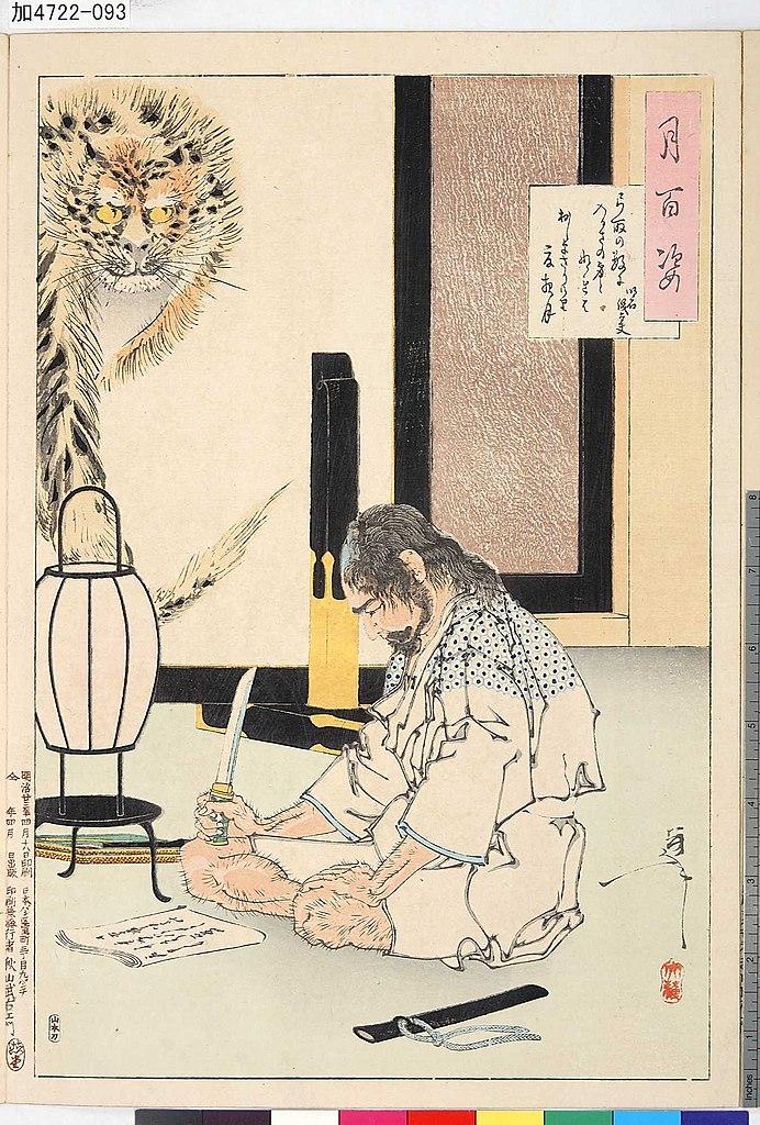 Seppuku Samurai